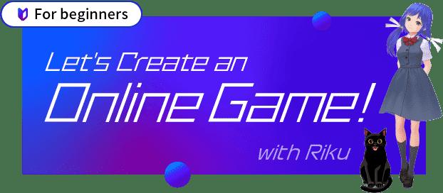 オンラインゲームをつくろう!